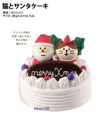 Decole concombre 2019年三毛貓與聖誕老人蛋糕 [10月到貨 ]