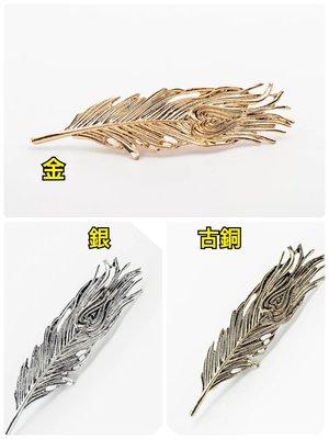 鳳凰羽毛造型髮夾  三色(金/銀/古銅)現貨+預購 亮眼單品 小資女必備 新娘配飾 新秘用品