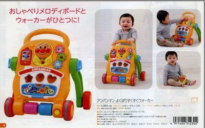 Anpanman 麵包超人 幼兒學行車 原裝日本進口 全新品 訂貨