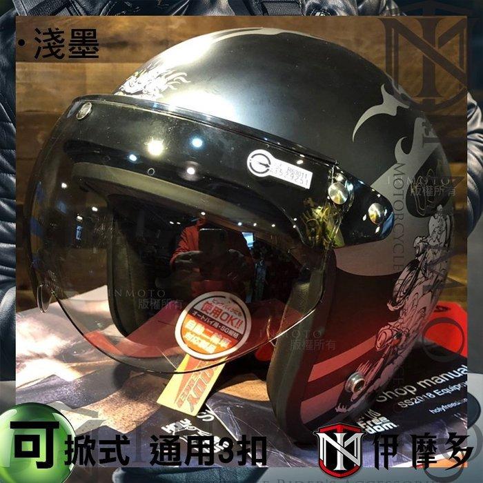 伊摩多※復古帽鏡片 通用型3扣式 W型短鏡片 。 淺墨 深墨 透明 !! 造型一把罩