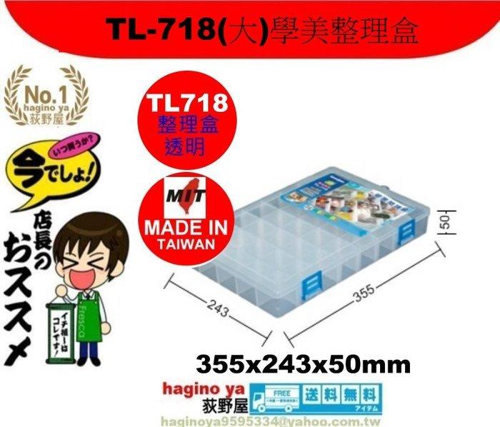荻野屋/TL-718(大)學美整理盒/掀蓋整理盒/小物收納盒/零件收納/釣具收納/TL718/直購價