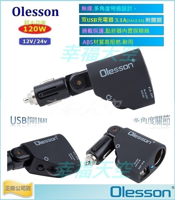 【外銷品牌】Olesson 單孔點菸器 點煙器 電源擴充座 +車充雙USB充電器-附開關 點煙孔 點菸擴充器 保險絲設計
