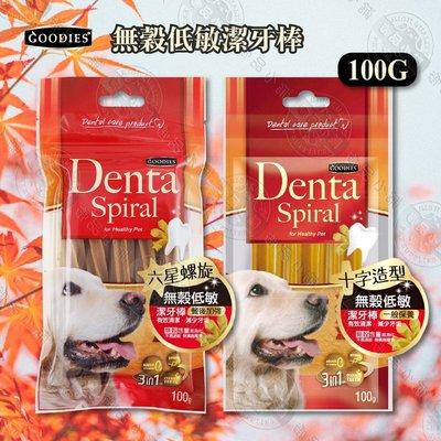 [3包組] 固迪斯 GOODIES 無穀低敏潔牙棒 100g 寵物零食 狗零食 寵物潔牙 潔牙骨