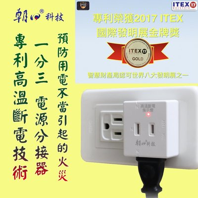 朝日科技 PTP-R1N 專利PTP高溫自動斷電 2P 三插座 電源分接器 110V專用 過熱強制斷電 突波吸收保護
