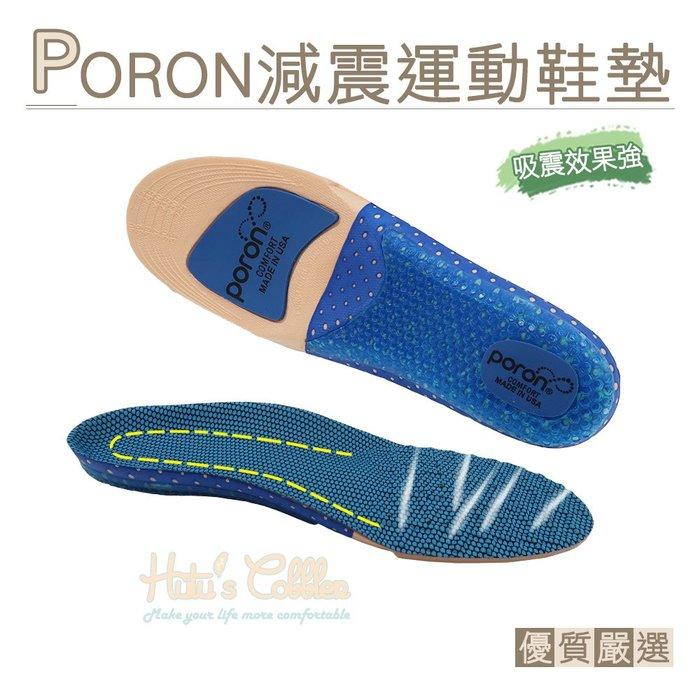 糊塗鞋匠 優質鞋材 C200 PORON減震運動鞋墊 1雙 高彈緩衝 高能量吸收 透氣 止滑鞋墊