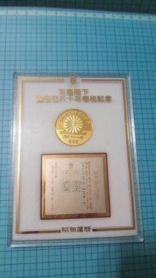 5461日本裕仁天皇在位60年紀念章