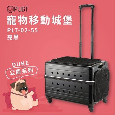 寵物移動城堡╳PUBT PLT-02-55 亮黑 DUKE公爵系列 寵物外出包 寵物拉桿包 寵物 適用20kg以下犬貓