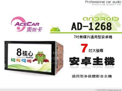 音仕達汽車音響 ACECAR奧斯卡 AD-1268 通用型 7吋螢幕安卓主機/8G核心/藍芽/導航/1080P高畫質