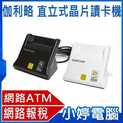 【小婷電腦*ATM】全新 伽利略 RU035 DigiFusion 直立式晶片讀卡機 自然人憑證 黑/白