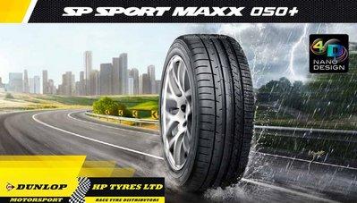 【車輪屋】登祿普 DUNLOP MAXX 050+ SUV 休旅車 295/35-21 $8500 含裝定位平衡氮氣
