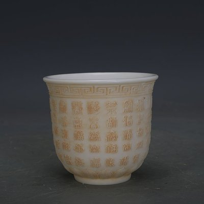 ㊣姥姥的寶藏㊣ 明代甜白瓷浮雕百福字茶杯酒杯  出土古瓷器古玩古董收藏擺件