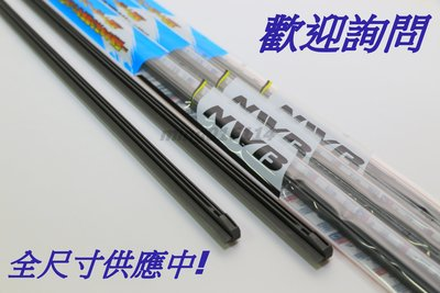 Wu汽材~可自取 ALTIS 08-16年 日本NWB原廠 雨刷膠條 26吋+14吋 替換方便快速 原廠品質竹節式雨刷條