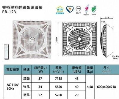 香格里拉輕鋼架換氣扇 PB-123 排風扇