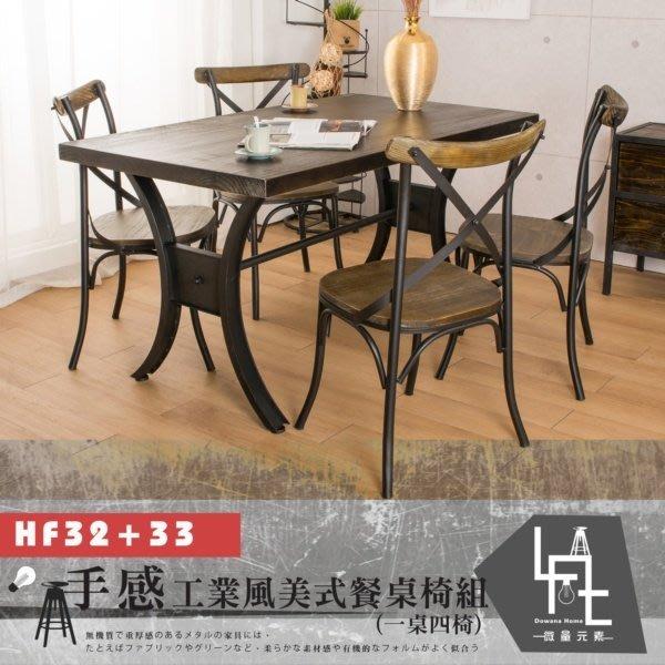 【微量元素-工業風】手感工業風美式餐桌椅組/一桌四椅 HF32+33
