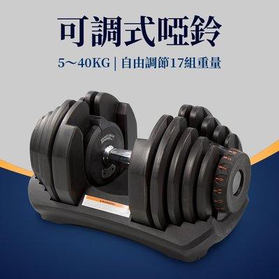 快速調整型啞鈴40公斤(40kg/88磅可調式啞鈴/17段重量/重訓/舉重/速調啞鈴/槓片)