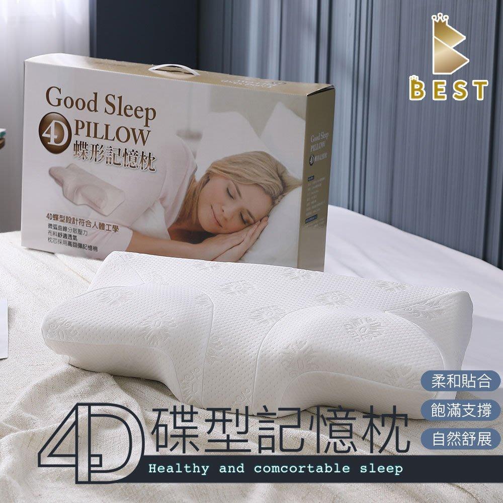【現貨】4D蝶形記憶枕 防蹣抗菌 人體工學設計 碟型枕 記憶枕 日本製程技術 枕頭 枕心 BEST寢飾