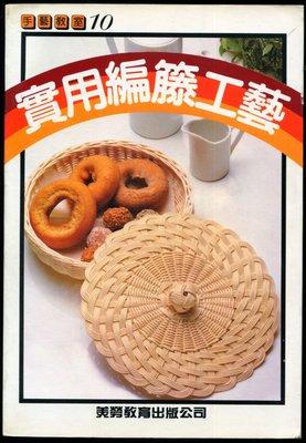 紅蘿蔔工作坊/編織~實用編籐工藝*8H