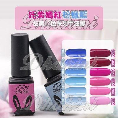 ❤破盤價❤《粉蠟藍PB系列6色+姹紫嫣紅PR系列6色甲油膠》~甜美12色!!~單瓶銷售區