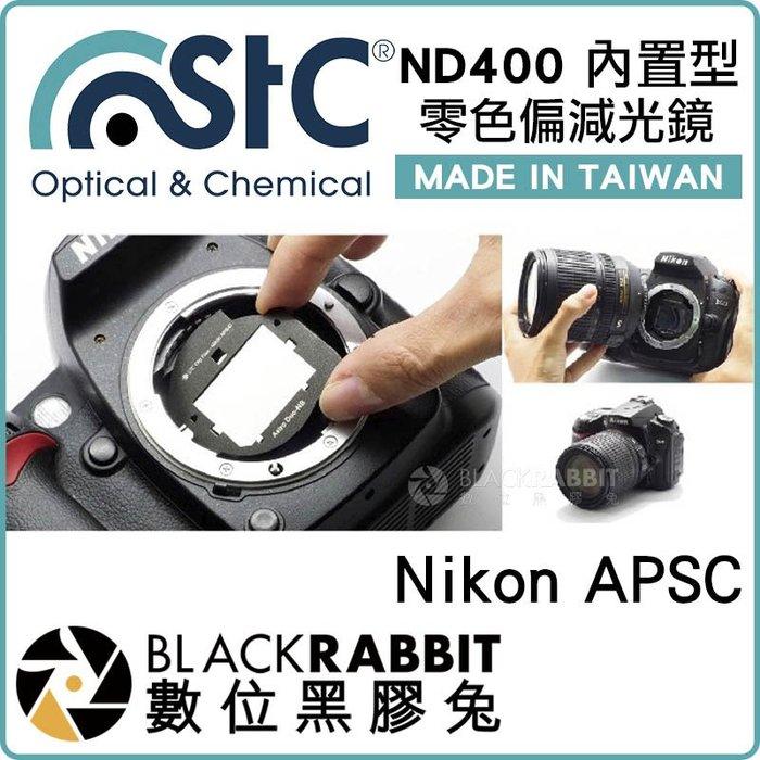 數位黑膠兔【 STC ND400 零色偏 減光鏡 內置型 Nikon APSC 】ND鏡 瀑布 慢快門 日出 日落 風景