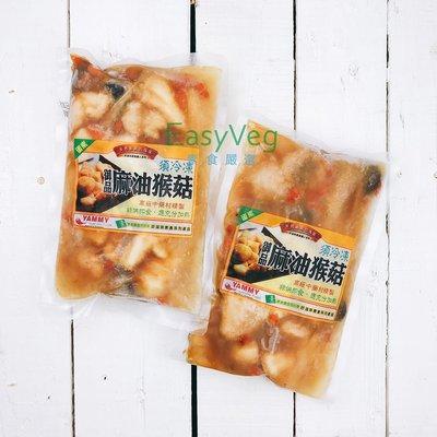 御品-麻油猴頭菇 12包免運 可貨到付款 麻油猴菇 現貨供應 火鍋 火鍋湯底 補冬 低溫宅配