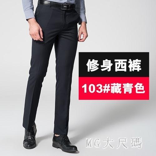 西裝褲男士職業裝西褲男修身商務西服褲子正裝青年韓版上班西裝男褲 MG20009
