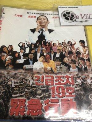萊壹@50183 DVD【緊急行動】全賣場台灣地區正版片
