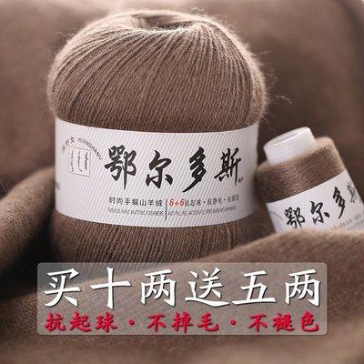 hello小店-羊絨線純山羊絨線中粗手工編織圍巾線機織羊絨毛線寶寶貂絨線#毛線#織圍巾#生日禮物#