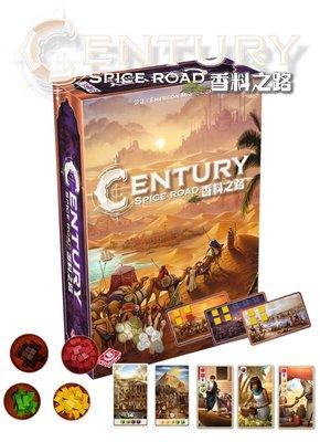 大安殿實體店面 世紀商貿 香料之路 Century Spice Road 繁體中文正版益智桌遊