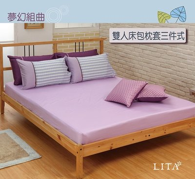 《可訂製特殊尺寸》-麗塔寢飾- 40支精梳棉【夢幻紫】雙人床包一件/可加訂同色枕套