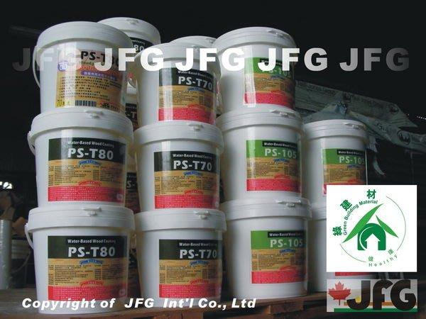 JFG 原木建材 *【室內水性地板漆】PS-T70 平光面漆 地板 塗料 家具 柚木 木屋 裝潢 木材加工