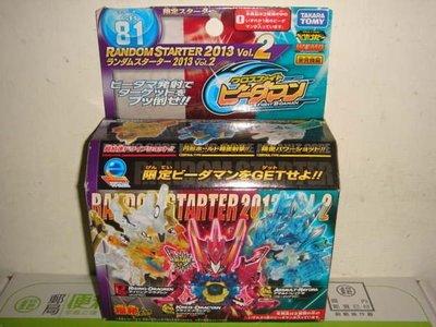 1戰隊戰鬥陀螺爆丸機器戰士暴丸BB戰士鋼彈TOMY炸彈超人彈珠超人激戰彈珠人CB-81福箱透明藍白虎機器人一佰五一元起標