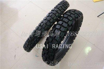Dg精選優品鋪  越野摩托車龜背胎前80-100-21后120-90-18公路越野兩用胎摩旅輪胎 -125
