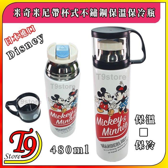 【T9store】日本進口 Disney (米奇米尼) 帶杯式不鏽鋼保溫瓶 保冷瓶 水壺 水瓶 (480ml)