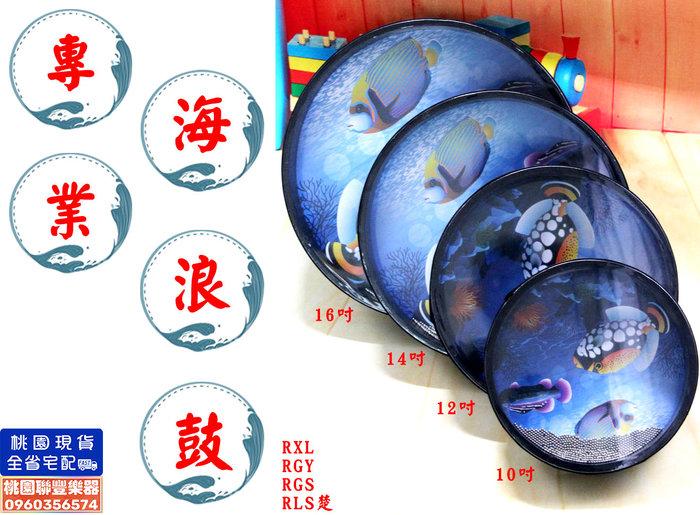 《∮聯豐樂器∮》專業海浪鼓 海浪鼓 輕輕搖幌即可表現出海浪聲 14吋賣場《桃園現貨》