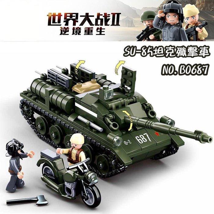 【積木城市】軍事積木 世界大戰II逆境重生 SU-85 坦克殲擊車 B0687  二戰 俄羅斯
