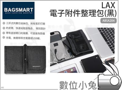 數位小兔【Bagsmart LAX 電子附件整理包(黑)】電子整理 線材整理包 ABSA204 3C收納包 旅行收納
