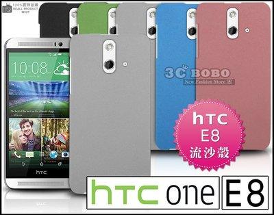 [190 免運費] HTC ONE E8 高質感流沙殼 / 磨砂殼 手機殼 保護殼 保護套 手機套 背蓋 5吋 硬殼