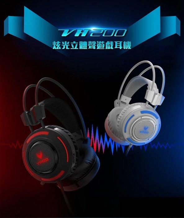 (含稅附發票)RAPOO雷柏VPRO炫光遊戲耳機麥克風VH200大耳罩式/RGB呼吸燈 電競耳麥(白色)