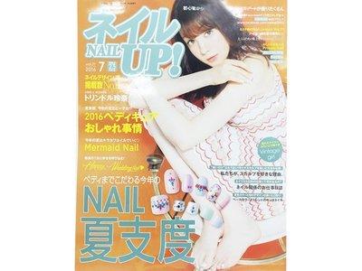 NAILS SHOP 美甲材料批發商城 美甲雜誌 日本美甲雜誌NAIL UP 2016/07 出版 Y1ZM396 最新