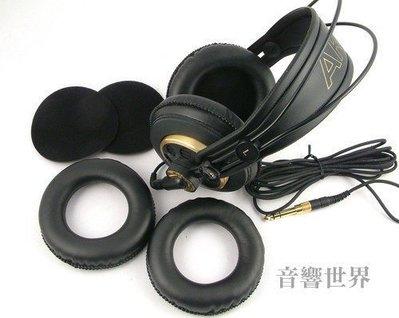 音響世界‧全新到貨‧AKG K240耳機系列與k271專用耳罩與防塵片一對
