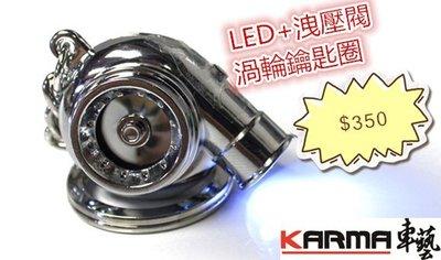 KarMa車藝 LED渦輪鑰匙圈 (LED燈/洩壓聲浪)