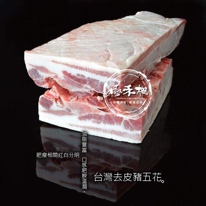 極禾楓肉舖~台灣cas去皮三層五花豬燒烤片、火鍋片