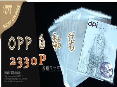 含稅【OPP自粘袋 2330P】童裝.輕薄衣物.書本-另有多尺寸自黏袋.包裝材料