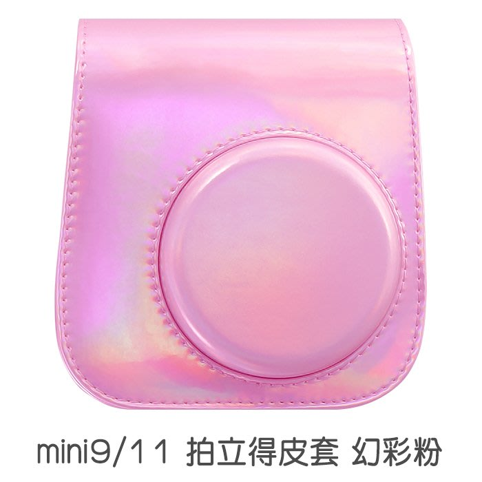 mini 9 / 11 幻彩粉 皮套 mini8 mini9 min11 專用 拍立得 雷射 炫彩 附背帶 菲林因斯特