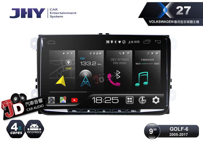 【JD汽車音響】JHY X27 XS27 VW GOLF-6 05-17 9吋專車專用安卓主機 4+64G 聲控系統