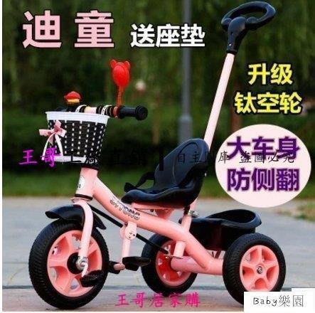 【王哥】迪童兒童三輪車腳踏車1-3-2-6歲大號手推車寶寶單車幼小孩自行車53DX-118883