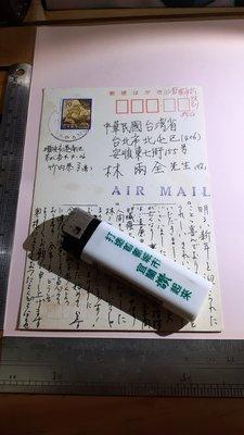 林兩全 台灣峰雲奇名人 1996年 日本 竹內恭子 致台友人含郵實寄片 郵戳 銘馨易拍 PP053 老資料書信文件 如圖