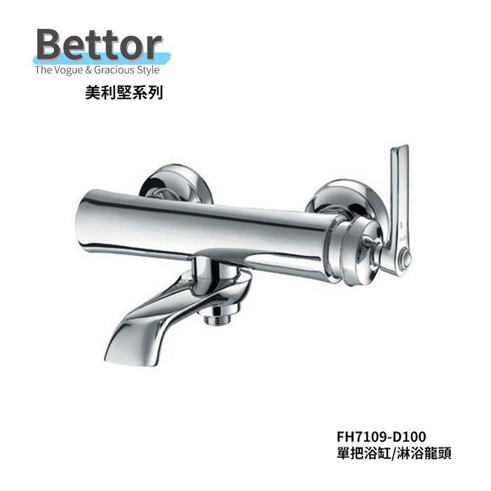 《101衛浴精品》BETTOR 美利堅系列 淋浴龍頭 FH7109-D100 歐洲頂級陶瓷閥芯【免運費】