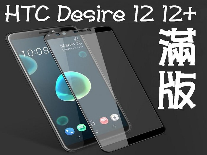 宏達電 HTC Desire12 Desire12+ 9H鋼化玻璃貼 滿版 全屏 2色可選