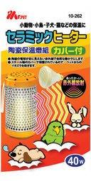 &米寶寵舖$ 特價725元 MS.PET 陶瓷保溫燈組100w 燈罩+燈泡 兔子 老鼠 鳥 蜜袋鼯 刺蝟 保溫
